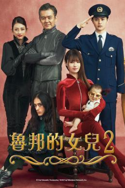 Daughter of Lupin 2 (2020) ซับไทย EP1 – EP5
