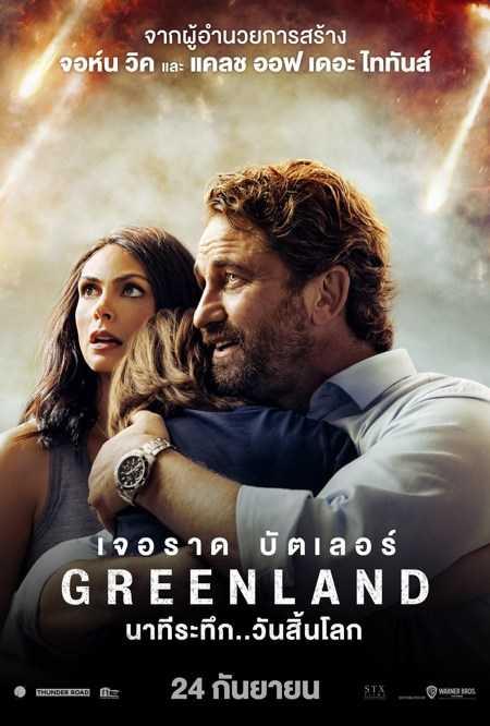 Greenland (2020) นาทีระทึก..วันสิ้นโลก
