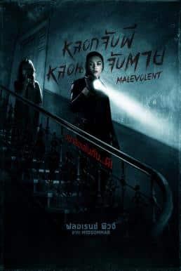 Malevolent (2018) หลอกจับผี หลอนจับตาย