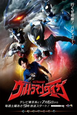 Ultraman Taiga อุลตร้าแมนไทกะ พากย์ไทย EP1 – EP25 [จบ]