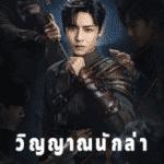 Psych-Hunter (2020) วิญญาณนักล่า ซับไทย