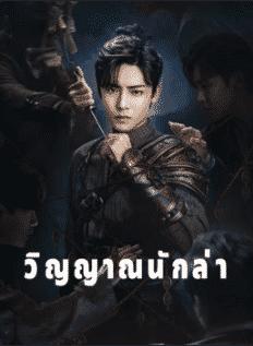 Psych-Hunter (2020) วิญญาณนักล่า ซับไทย EP1 – EP36