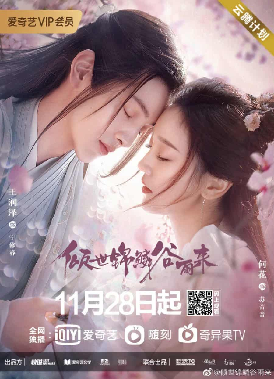 Eternal Love Rain (2020) บ่มรักพิรุณพรำ ซับไทย EP1 – EP24 [จบ]