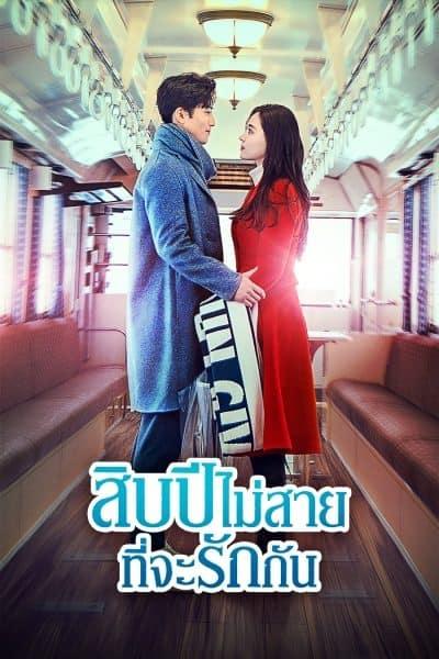 Ten Years Late (2019) สิบปีไม่สายที่จะรักกัน พากย์ไทย EP1 – EP39