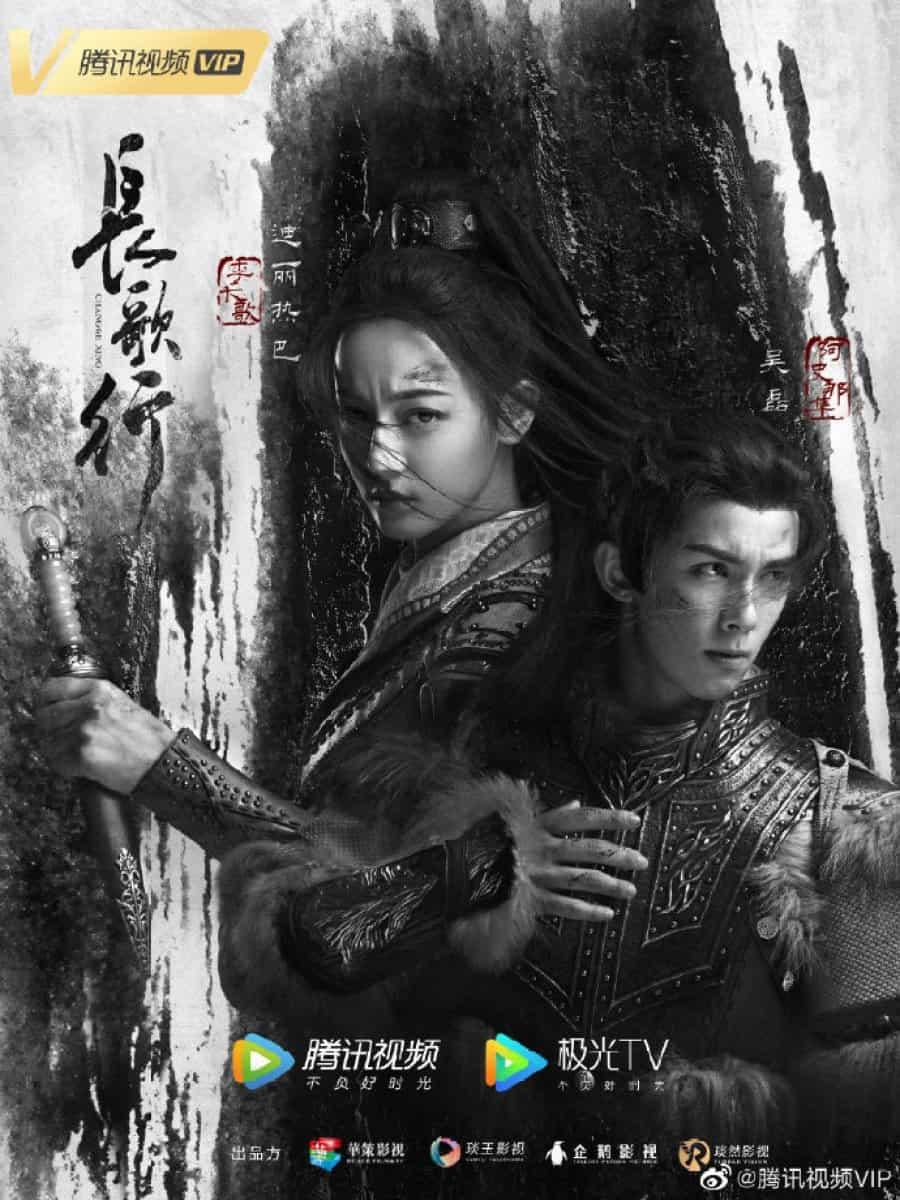 The Long March of Princess Changge (2021) สตรีหาญ ฉางเกอ ซับไทย EP1 – EP25