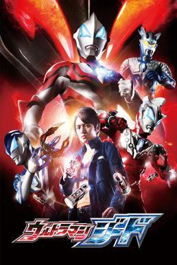 Ultraman Geed อุลตร้าแมนจี๊ด พากย์ไทย EP1 – EP25 [จบ]