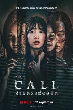 The Call (Call) (2020) สายตรงต่ออดีต