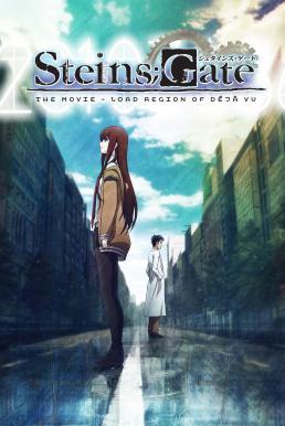Steins;Gate Movie: Fuka Ryouiki no Déjà vu ฝ่าวิกฤตพิชิตกาลเวลา เดอะมูฟวี่ ปริศนาวังวนแห่งเดจาวู