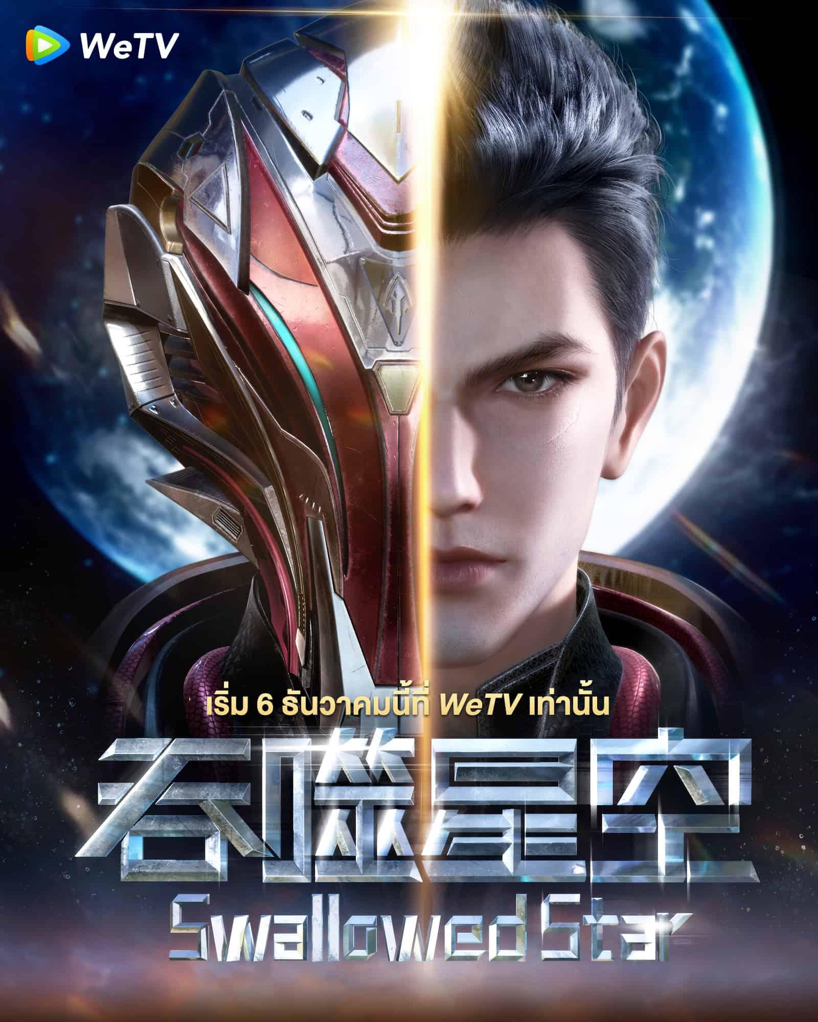 Swallowed Star (2020) มหาศึกล้างพิภพ ซับไทย EP1 – EP16
