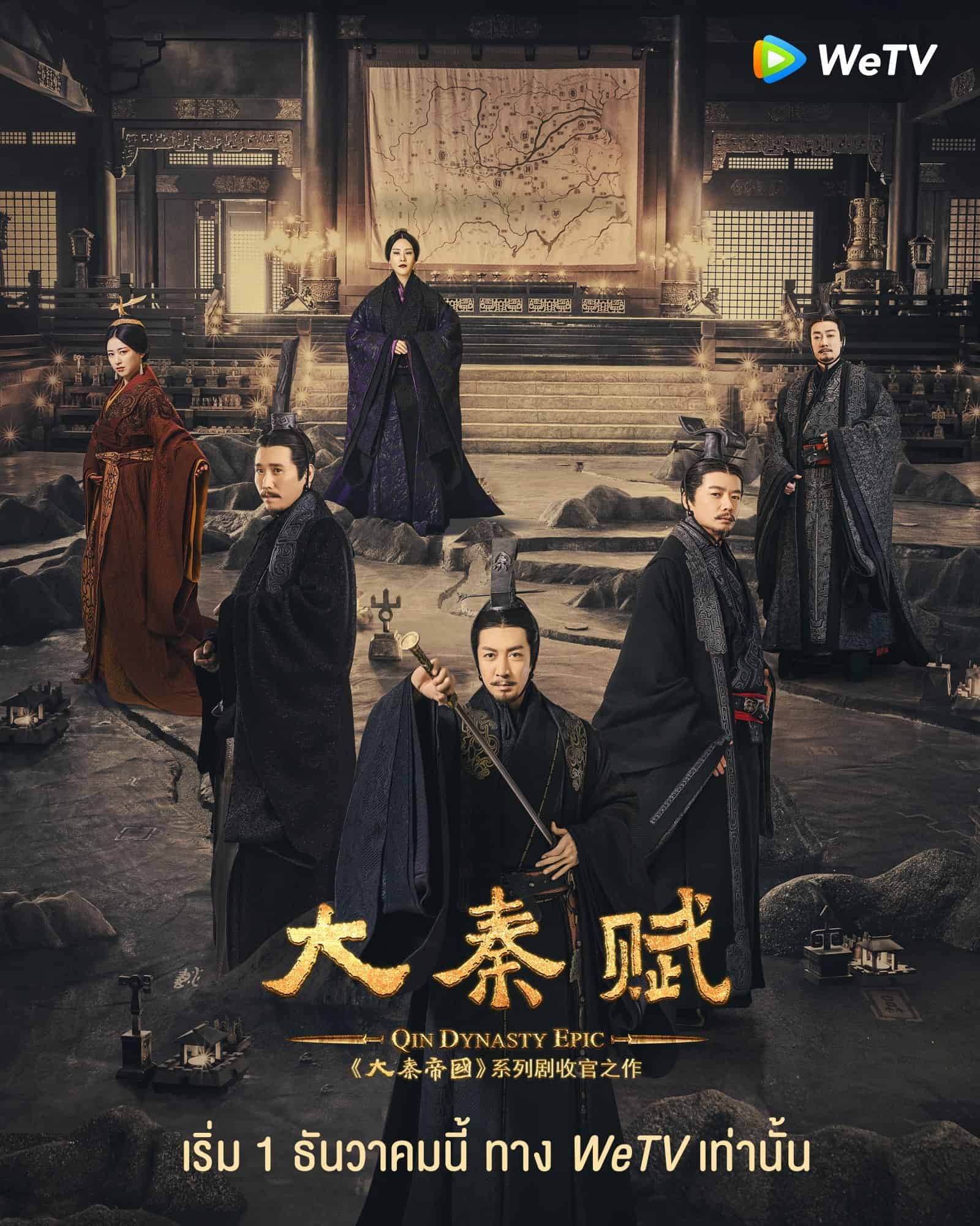 Qin Dynasty Epic: Part 1 (2020) ฉิน กำเนิดแผ่นดินมังกร ภาค รวมแผ่นดินจารึกโลก ซับไทย EP1 – EP40