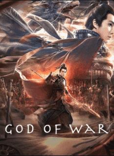 God of War (2020) จูล่ง วีรบุรุษเจ้าสงคราม