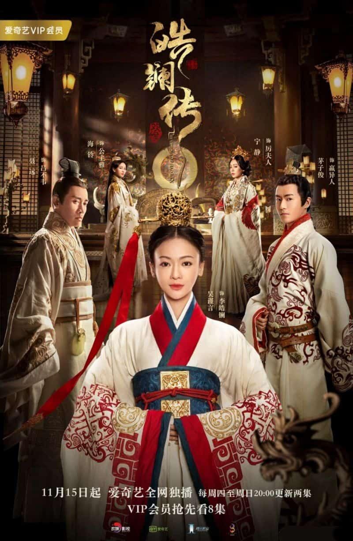 ฮ่าวหลาน กำเนิดพระมารดาฉินซี (2019) Legend of Hao Lan ซับไทย EP1 – EP62 [จบ]