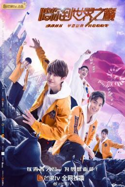 Gank Your Heart (2019) สู่ฝันเส้นขอบฟ้า พากย์ไทย EP1 – EP28