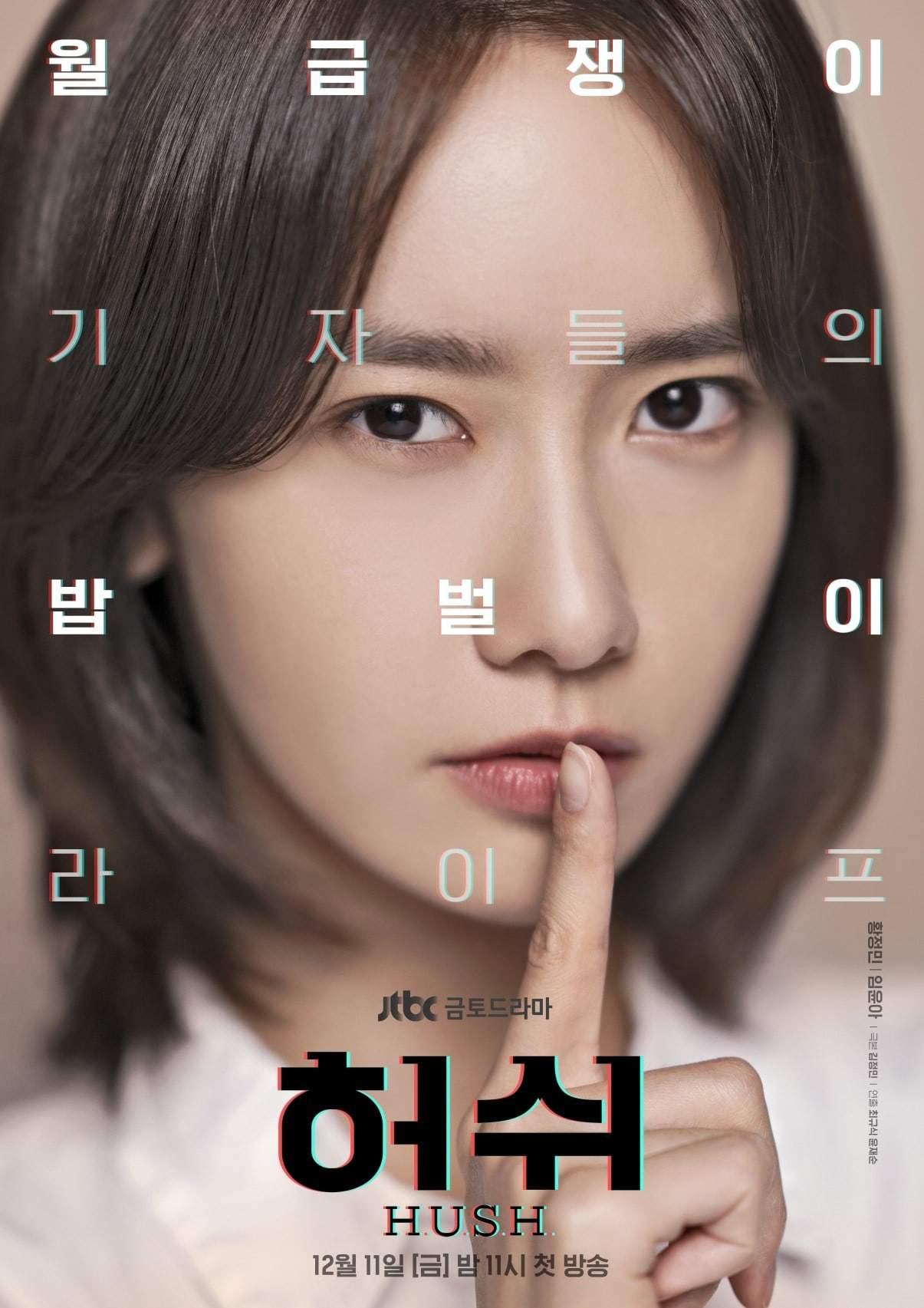 Hush (2020) สัญญาณเตือนภัยเงียบ ซับไทย EP1 – EP11