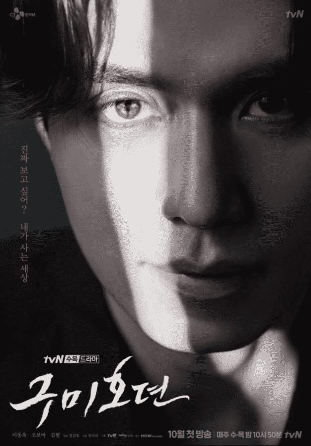 Tale of the Nine Tailed (2020) ตำนานรักจิ้งจอกเก้าหาง พากย์ไทย EP1 – EP16 [จบ]