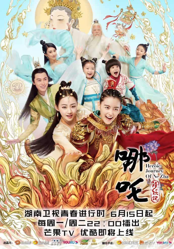 Heroic Journey of Ne Zha (2020) นาจา ตำนานเทพพิชิตมาร ซับไทย EP1 – EP48