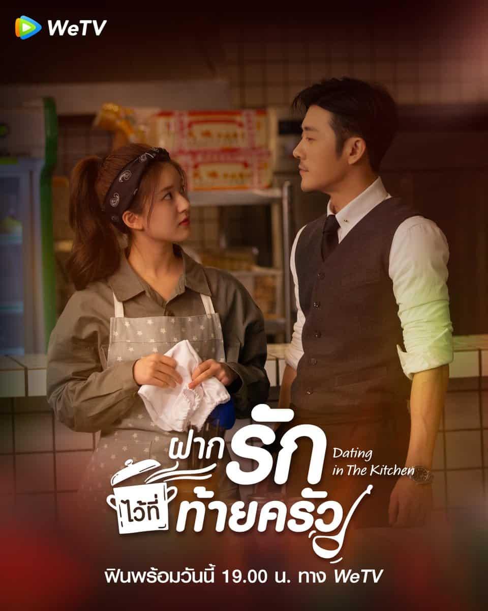ฝากรักไว้ที่ท้ายครัว (2020) Dating in the Kitchen พากย์ไทย EP1 – EP24 [จบ]