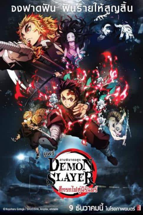 Demon Slayer the Movie: Mugen Train (2020) ดาบพิฆาตอสูร เดอะมูฟวี่: ศึกรถไฟสู่นิรันดร์