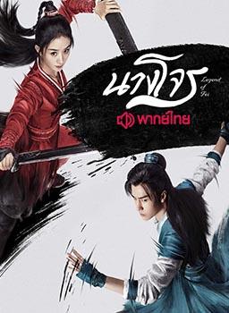 นางโจร (2020) Legend of Fei พากย์ไทย EP1 – EP43