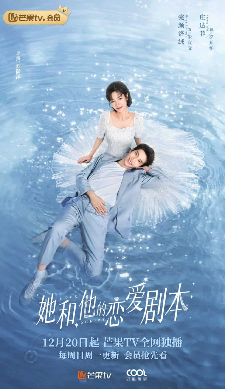 Love Script (2020) ซับไทย EP1 – EP24 [จบ]