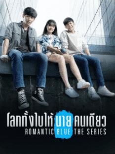 โลกทั้งใบให้นายคนเดียว เดอะซีรีส์ Romantic Blue The Series พากย์ไทย EP1 – EP14 [จบ]
