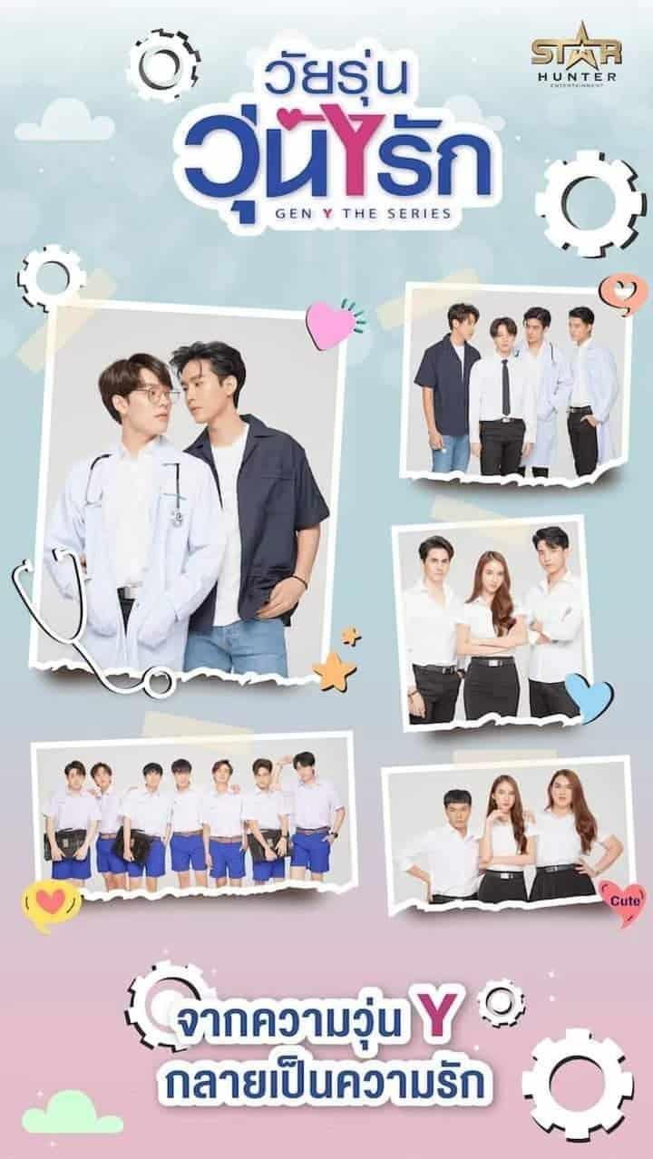 Gen Y The Series วัยรุ่นวุ่น Y รัก พากย์ไทย EP1 – EP13