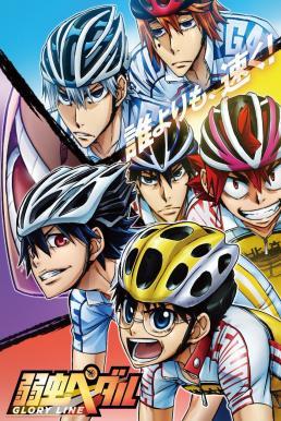 Yowamushi Pedal : Glory Line โอตาคุน่องเหล็ก ภาค4 พากย์ไทย EP1 – EP25 [จบ]