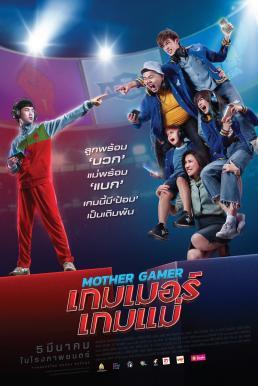 เกมเมอร์เกมแม่ (2020) Mother Gamer