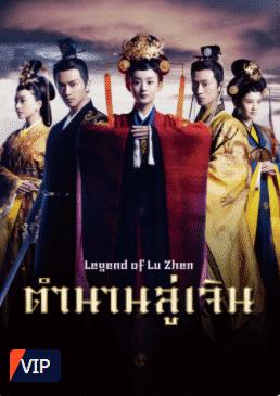 Legend of Lu Zhen (2015) ตำนานลู่เจิน ซับไทย EP1-EP45 [จบ]