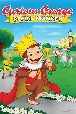Curious George: Royal Monkey (2019) คิวเรียส จอร์จ: รอยัล มังกี้