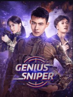 นักพลซุ่มยิงที่อัจฉริยะ (2020) Genius Sniper
