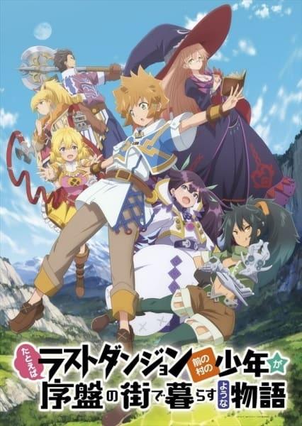 Tatoeba Last Dungeon Mae no Mura no Shounen ga Joban no Machi de Kurasu Youna Monogatari ซับไทย EP1 – EP9