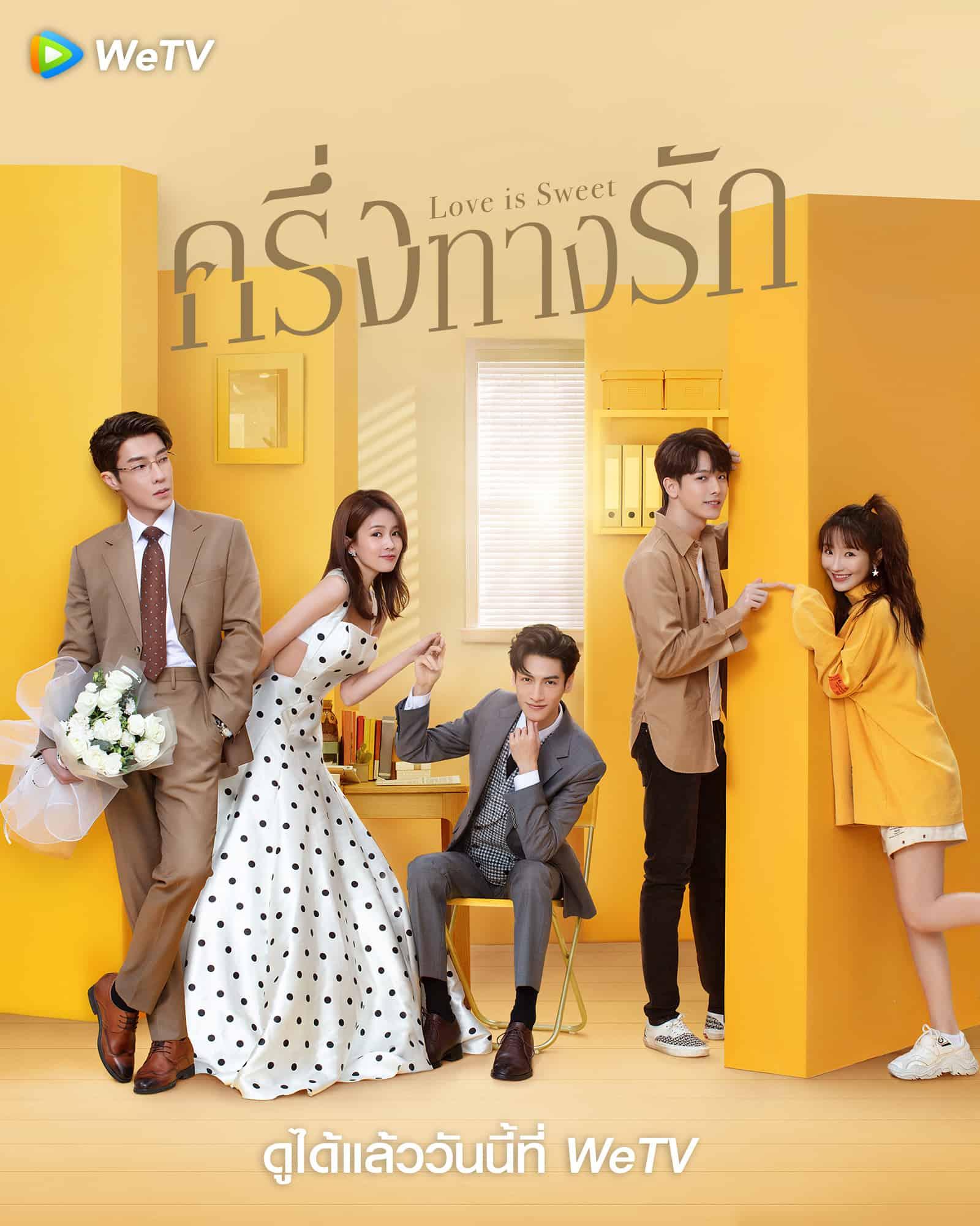Love Is Sweet (2020) ครึ่งทางรัก พากย์ไทย EP1-EP36