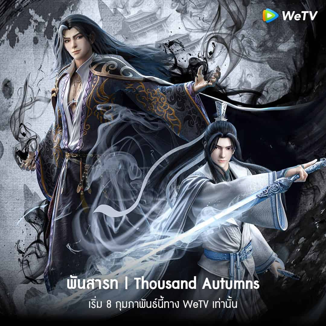 Thousand Autumns (2021) พันสารท ซับไทย EP1-EP8