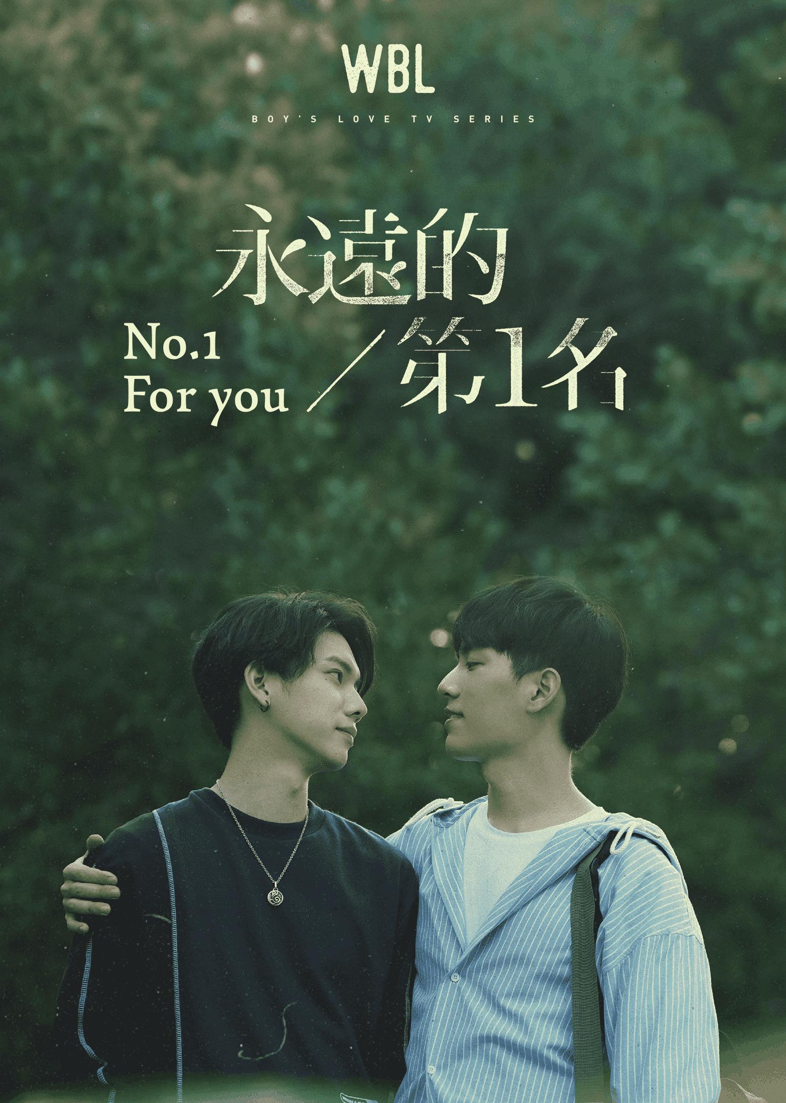 No.1 For You ซับไทย EP1 – EP4