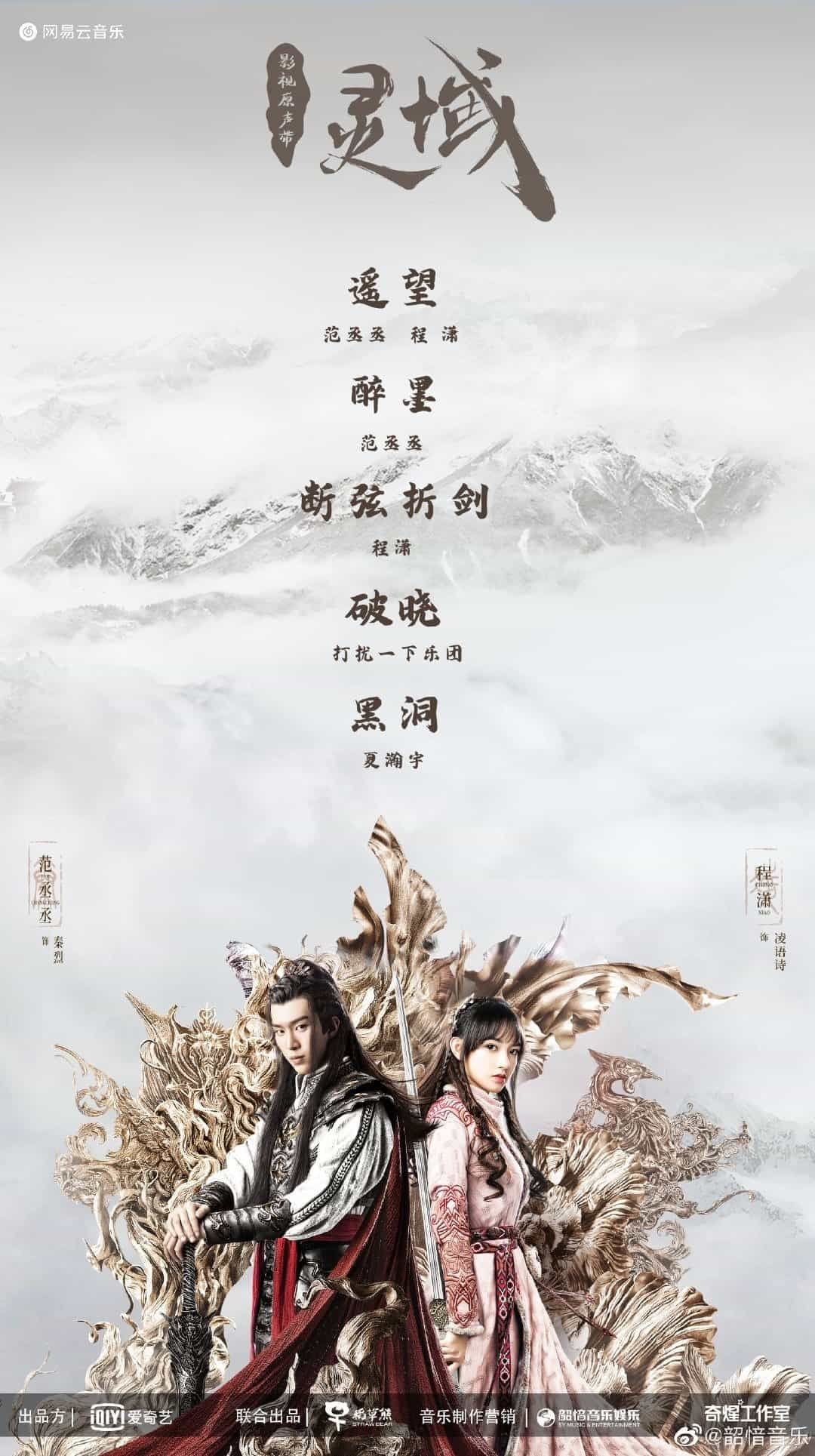 The World of Fantasy (2020) อาณาจักรวิญญาณ ซับไทย EP1 – EP36 [จบ]