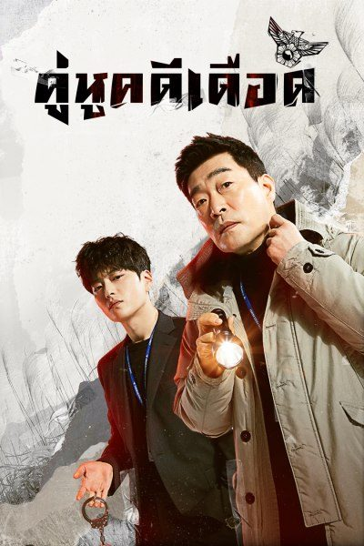 คู่หูคดีเดือด The Good Detective พากย์ไทย EP1-EP16 [จบ]