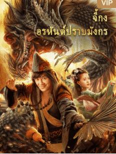 The Mad Monk (2021) จี้กง : อรหันต์ปราบมังกร