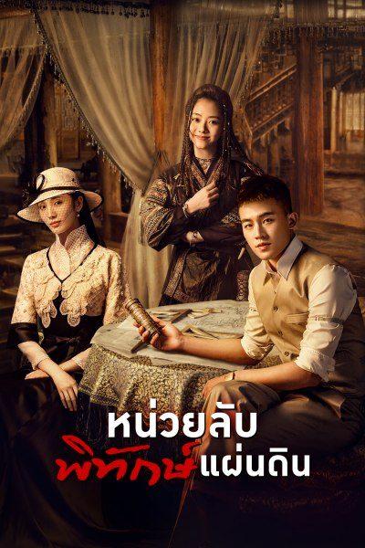 หน่วยลับพิทักษ์แผ่นดิน The Eight พากย์ไทย EP1-EP4
