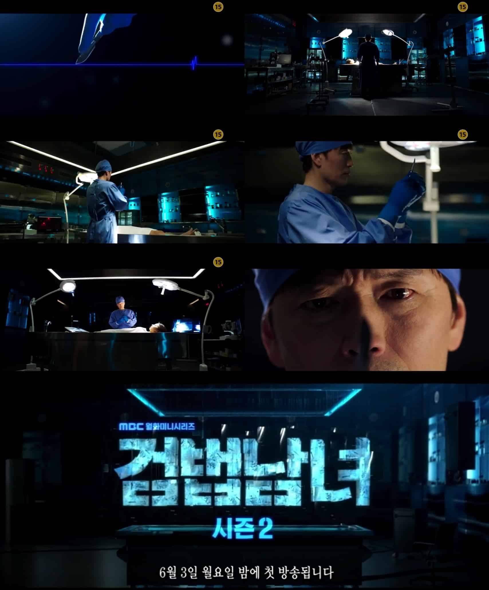 Partners for Justice Season 2 ศพ ซ่อน ปม ปี 2 พากย์ไทย EP1-EP16 [จบ]