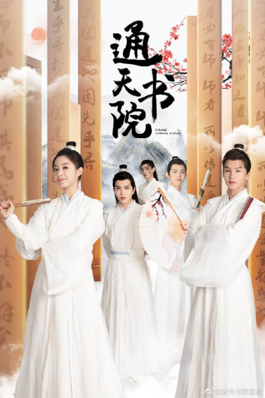 Celestial Authority Academy (2021) ปิ๊งรักบัณฑิตหน้าหวาน ซับไทย EP1-EP24