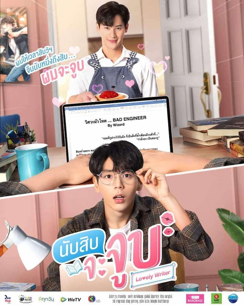 Lovely Writer (2021) นับสิบจะจูบ พากย์ไทย EP1-EP2