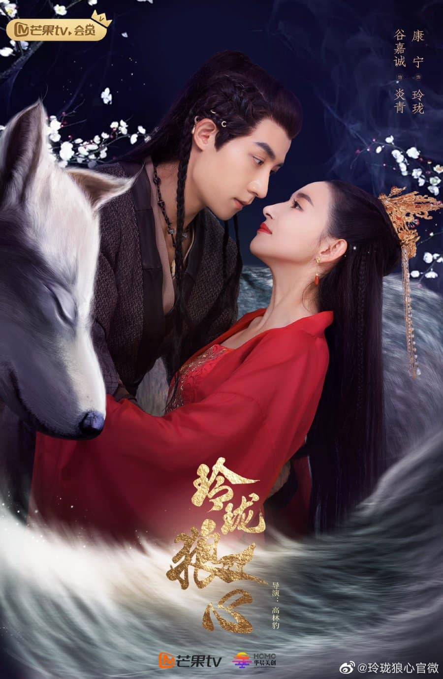 The Wolf Princess (2021) สาวน้อยหัวใจหมาป่า ซับไทย EP1-EP24 [จบ]