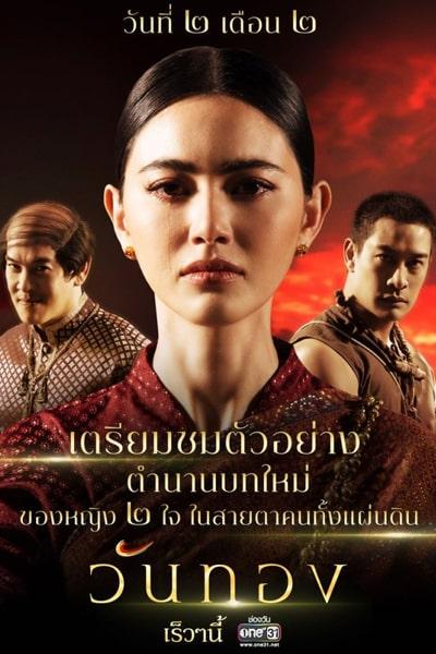 Wanthong (2021) วันทอง พากย์ไทย EP1-EP9