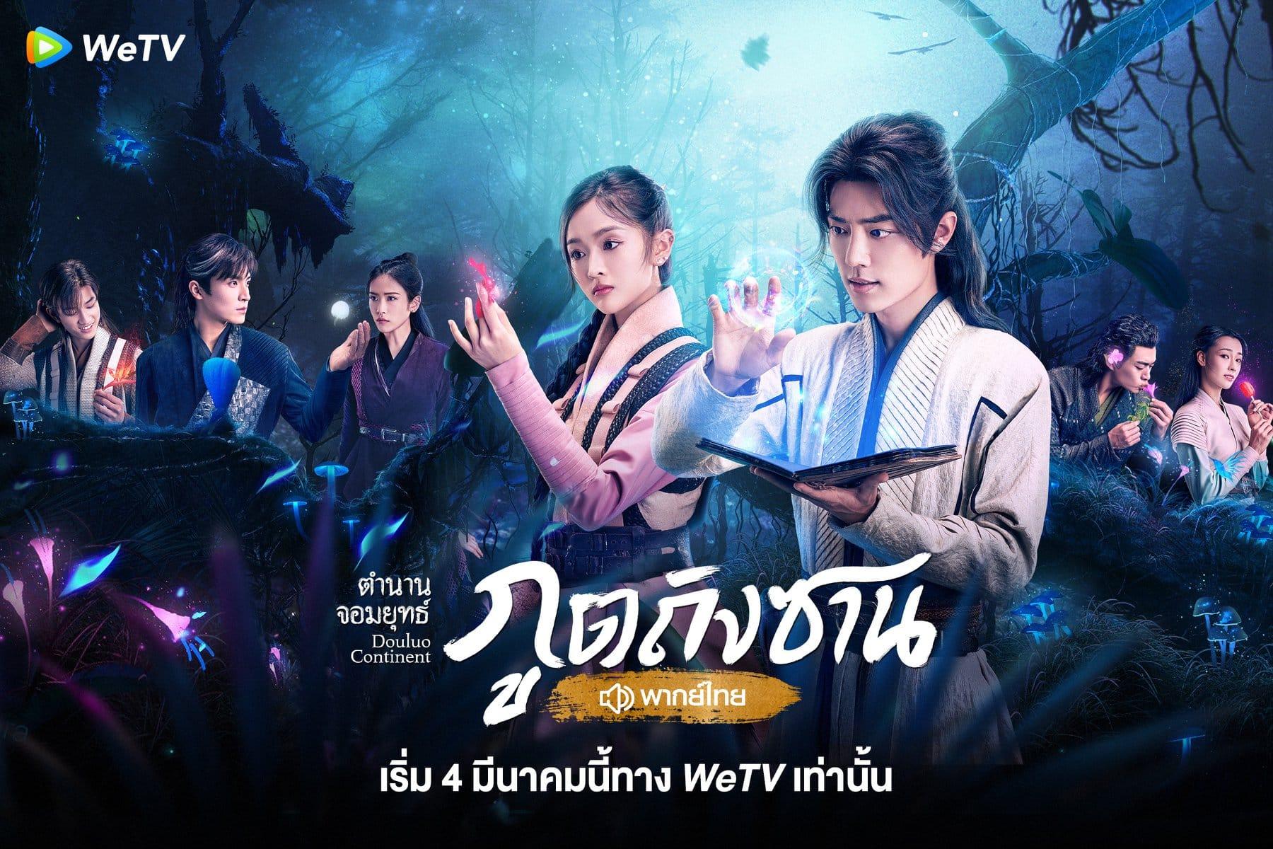 ตำนานจอมยุทธ์ภูตถังซาน (2021) Douluo Continent พากย์ไทย EP1-EP40