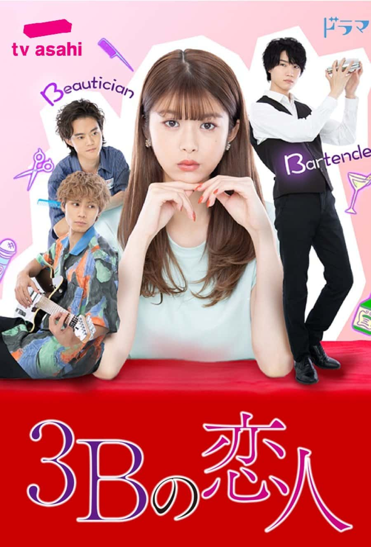 3B no Koibito (3B Lover) ซับไทย EP1-EP10 [จบ]