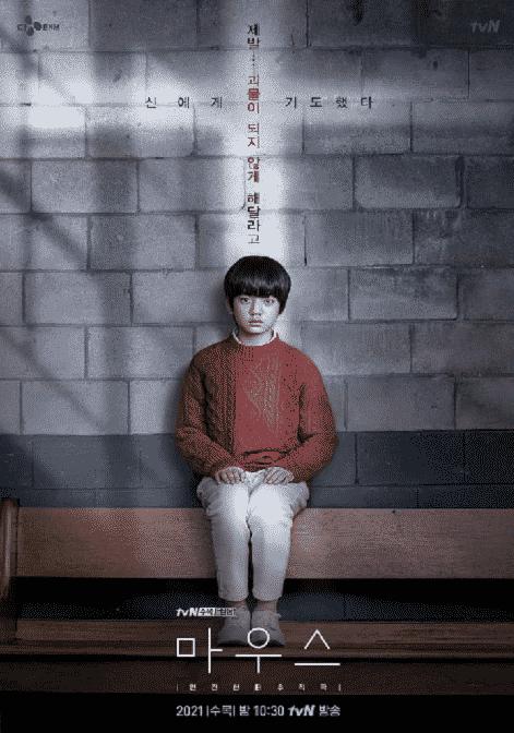 Mouse (2021) ซับไทย EP1-EP14