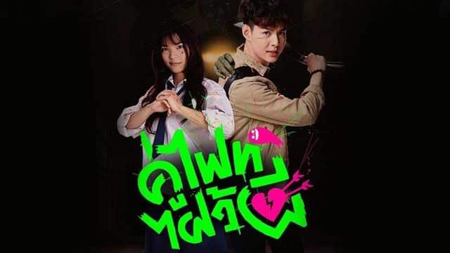 คู่ไฟท์ไฝว้ผี (2021) Let's Fight Ghost พากย์ไทย EP1-EP15