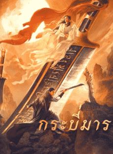 Soul Of Blades (2021) กระบี่มาร