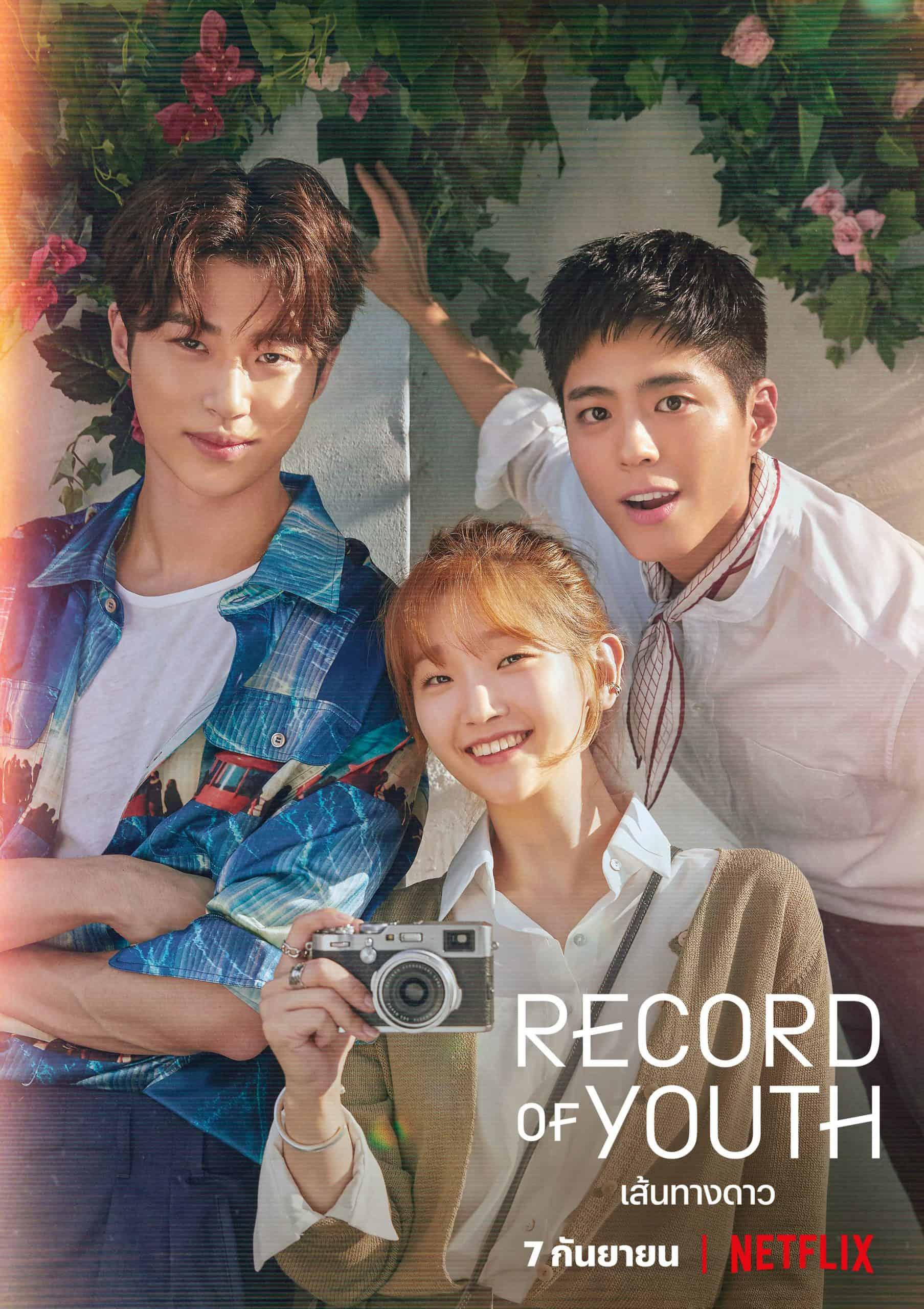 Record of Youth เส้นทางดาว พากย์ไทย EP1-EP16 [จบ]
